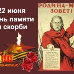 Корпоративная акция «От советского Информбюро…»