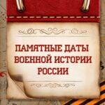 ПАМЯТНЫЕ ДАТЫ ВОЕННОЙ ИСТОРИИ РОССИИ. АПРЕЛЬ