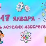 17 января — День детских изобретений
