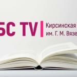 ЦБС TV ПРЕДСТАВЛЯЕТ!
