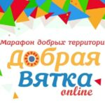 В Кировской области стартует 6-ой марафон добрых территорий «Добрая Вятка»!