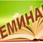 21 июня прошел районный библиотечный семинар «Культурно – просветительские услуги в библиотеке»