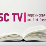 Третий выпуск библиотечных новостей «Библиотека как бренд»